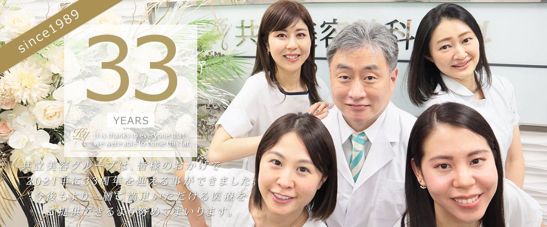 共立美容グループは、皆様のおかげで2021年に33周年を迎えることができました