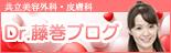 Dr.藤巻のブログ